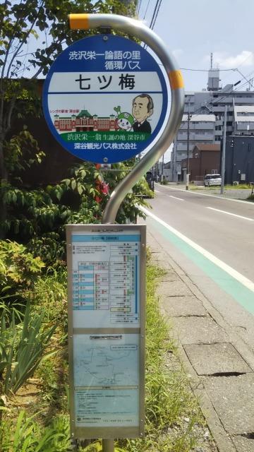 バス停:七ツ梅