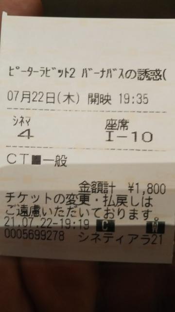 シネティアラ21のチケット