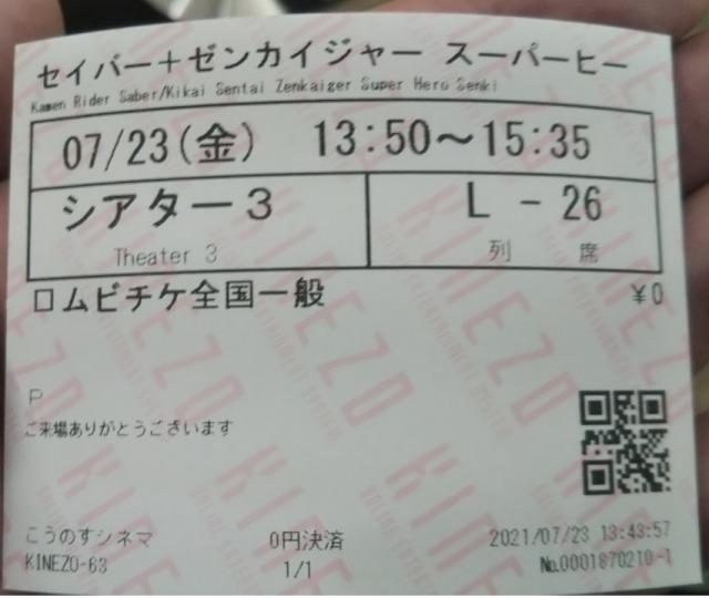 こうのすシネマのチケット