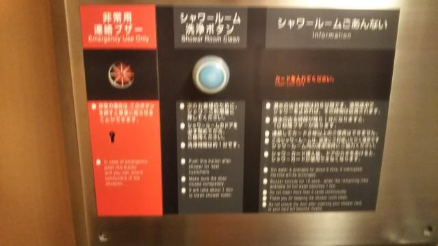 サンライズ瀬戸のシャワールームシャワー洗浄ボタン
