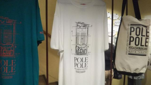 ポレポレ東中野のポレポレTシャツ
