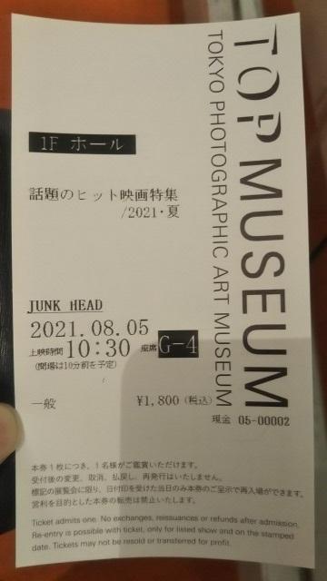 東京都写真美術館のチケット