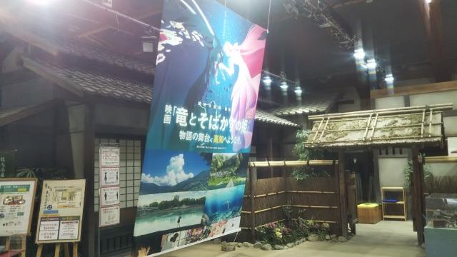 龍馬伝幕末志士社中観光イベント館