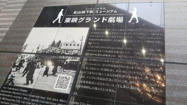 東映グランド劇場の記念碑