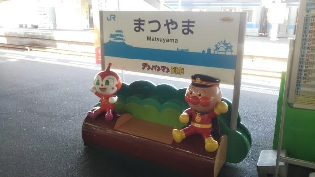 松山駅のアンパンマン