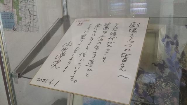 ホールソレイユの山田洋次監督サイン