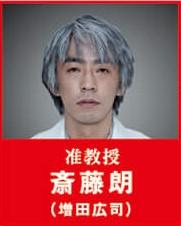 斎藤准教授(演.増田広司)