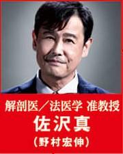 佐沢真 解剖医准教授(演.野村宏伸)
