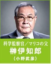 榊伊知郎(演.小野武彦)