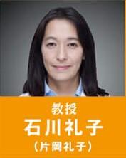 石川礼子教授(演.片岡礼子)