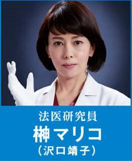 榊マリコ(演.沢口靖子)