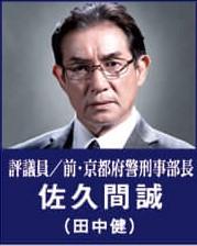 佐久間誠評議員(演.田中健)